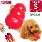 犬用知育玩具 コングジャパン 小型犬 成犬用 コング S ■ しつけトレーニング おもちゃ 天然ゴム おやつ KONG