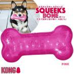 犬用おもちゃ コングジャパン コング スクウィーズ ボーン ピンク ■ ドッグトイ 鳴り笛入り ふれあい玩具 KONG