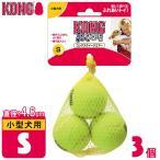 犬用おもちゃ コングジャパン コングスクイークエアー S 3個入 ■ ドッグトイ 鳴り笛入り ふれあい玩具 KONG