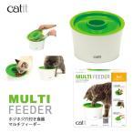 猫用 給餌機 おもちゃ ジェックス GEX キャットイット Catit マルチ フィーダー N ■ 玩具 TOY オモチャ 食卓台 食器 ストッカー 便利 収納スペース