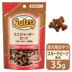 犬用おやつ ニュートロ ミニ ジャーキー ビーフ スモークビーフ風味 35g ■ 成犬用 ドッグフード 犬用品(あすつく対応)