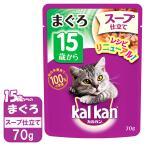 カルカンパウチ スープ仕立て 15歳から まぐろ 70g (ウェットフード・レトルトパウチ/Kalkan カルカン/キャットフード/ペットフード)(猫用品/ペット用品)