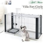 アドメイト ヴィラフォートサークル (超小型犬〜中型犬用/サークル・ケージ/ゲージ/Circle・Cage)(犬用品/ペット用品) 同梱不可 cc-sgh
