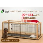リッチェル 木製スライドペットサークル レギュラー ナチュラル (小型犬用/サークル・ケージ/ゲージ/Circle・Cage) 同梱不可