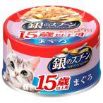 ユニチャーム 銀のスプーン缶 15歳以上用 まぐろ 70g (キャットフード/ウェットフード・猫缶/ペットフード)(猫用品/ペット用品)(ユニチャーム Unicharm )