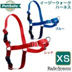 PetSafe イージーウォーク ハーネス XS (しつけ用品(引っ張り癖・飛びつき防止)/しつけグッズ・躾グッズ/イージーウォーク)