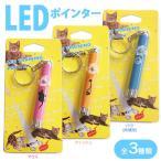 LEDポインター(猫のおもちゃ・猫用おもちゃ/猫用品/オモチャ・玩具/DM便対応)