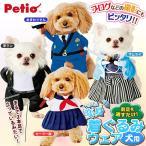 ペティオ 犬用変身着ぐるみウェア(ドッグウエア/犬 服/犬服/犬 洋服/Petio/犬用品/ペット用品)