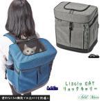猫用キャリーバッグ アドメイト Liscio CAT リュックキャリー(グレー ネイビー) ■ 〜8kg お出かけ お散歩グッズ リュックキャリー