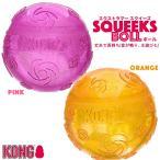 犬用おもちゃ コングジャパン コング スクウィーズ ボール ■ ドッグトイ 鳴り笛入り ふれあい玩具 KONG