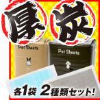 ペットシーツお試しセット 厚型 & 炭入り消臭 ペットシーツ 各1袋セット (ペットシーツ 国産 厚手/犬 トイレシート/レギュラー/ワイド/スーパーワイド)