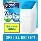 アップリカ ペットリア(Petria) デオポット 消臭タイプ 本体(カセット1個付き)+専用カセット3個 お買い得セット (ゴミ箱・ごみ箱/ペットシーツ) cc-ymt