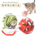 カテキンボール 一つ玉(猫のおもちゃ・猫用おもちゃ/ボール)(猫用品/猫 ねこ・ネコ/ペット・ペットグッズ/ペット用品/オモチャ・玩具)
