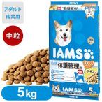 アイムス ドッグフード 体重管理用 成犬用 チキン 5kg (アイムス IAMS/ドライフード/成犬用 アダルト ・肥満傾向の犬用/ペットフード/ドックフード)