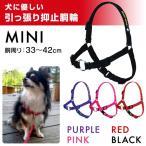 レッドハート 犬に優しい引っ張り抑止胴輪 MINI(ミニ)(胴周り33〜42cm)