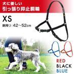 レッドハート 犬に優しい引っ張り抑止胴輪 XS(胴周り42〜52cm)