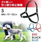 レッドハート 犬に優しい引っ張り抑止胴輪 S(胴周り51〜62cm)