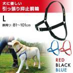 レッドハート 犬に優しい引っ張り抑止胴輪 L(胴周り81〜101cm)