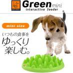 NORTHMATE グリーンフィーダー ミニ Green mini inter
