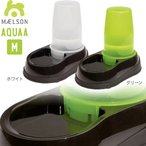 MAELSON アクア M 2.7L (犬用給水器/猫用給水器//ペット用給水器/食器)(犬用品/猫用品・猫/ペット・ペットグッズ/ペット用品)
