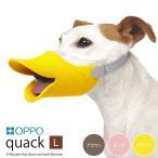 OPPO オッポ クアック quack L 口周り15cm (しつけ用品/しつけ用口輪 噛みぐせ・無駄吠え防止/エリザベスカラー)(オッポ/アヒル口)
