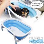 PET CONCEPT ぺたバス (浴槽/お風呂/バスタブ)(犬用品/猫用品/ペット・ペットグッズ/ペット用品)