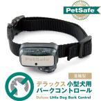PetSafe 小型犬用 バークコントロールデラックス PBC18-12843 (しつけ用品/無駄吠え防止用品)(犬用品/ペット用品/しつけグッズ・躾グッズ)