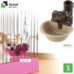 リッチェル ペット用 ウォーターディッシュ S (犬用給水器/猫用給水器/ペット用給水器/ウォーターフィーダー)(犬用品/猫用品・猫/ペット用品)