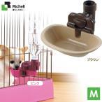 リッチェル ペット用 ウォーターディッシュ M (犬用給水器/猫用給水器/ペット用給水器/ウォーターフィーダー)(犬用品/猫用品・猫/ペット用品)