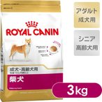 ロイヤルカナン ROYALCANIN ドッグフード BHN 柴犬 成犬用 生後10ヶ月齢以上 3kg (ドライフード/成犬用 アダルト・柴犬専用)