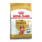 ロイヤルカナン ROYALCANIN ドッグフード BHN ダックスフンド 中・高齢犬用 8歳以上 800g (ロイヤルカナン ドライフード/シニア ・ダックスフンド専用)