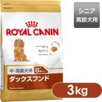 ロイヤルカナン/ドッグフード/高齢犬/ダックスフンド専用|