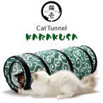 SPORT PET スポーツペット 猫壱 キャットトンネル カラクサ 緑 DC-0223(猫のおもちゃ・猫用おもちゃ)(猫用品/猫 ねこ・ネコ/ペット用品/オモチャ・玩具)