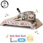 猫壱 バリバリベッド L 猫柄 (お手入れ用品/爪とぎ
