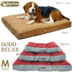TopZoo トップズー ドゥドゥリラックス M (ベッド・マット/小型犬用ベッド/猫用ベット/ペット ベッド Pet Bed )(犬用品/猫用品/ペット用品) P06Dec14