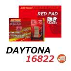 送料無料 スズキ V-STROM 250 / Vストローム 250 ( LC6DS11A-Z01100001〜以降のモデル ) リア ブレーキパッド / デイトナ 赤パッド / DAYTONA 16822