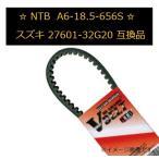 スズキ レッツ 4 / Let's 4 < CA46A > ドライブVベルト NTB A6-18.5-656S