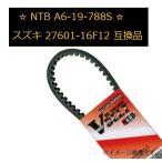スズキ アドレス 110 / ADDRESS 110 < CF11A-112193〜 > ドライブVベルト NTB A6-19-788S