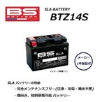 BSバッテリー 液入充電済バッテリー BTZ14S