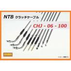 ショッピングホンダ ホンダ CB400 SB / スーパーボルドール ( NC39 )  純正長 クラッチケーブル < NTB CHJ-06-100 > HONDA 22870-MCE-790適合
