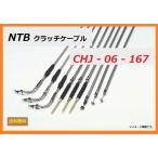 ショッピングホンダ ホンダ VTR 250 ( MC33-1000001〜MC33-1019999 ) 純正長 クラッチケーブル < NTB CHJ-06-167 > HONDA 22870-KFK-000適合