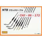 ショッピングホンダ ホンダ V TWIN MAGNA 250 / Vツイン マグナ250 ( MC29-1500001〜 ) 純正長 クラッチケーブル < NTB CHJ-06-172 > HONDA 22870-KCR-J20適合