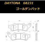 < 送料無料 > ホンダ XL1000V バラデロ < '99-'03 > デイトナ フロント ゴールデンパッド DAYTONA/68231