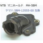 ヤマハ ベーシック ジョグ / Basic JOG < SA24J > インレットマニホールド MH-5BM YAMAHA 5BM-13555-00 互換