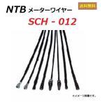 ショッピングホンダ ホンダ MONKEY / モンキー ( Z50J-2000001〜Z50J-2499999 ) スピードメーター ケーブル < NTB SCH-012 > HONDA 44830-165-640 適合 送料無料