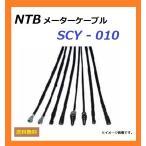 ヤマハ JOG / ジョグ ( SA36J ) スピードメーター ケーブル < NTB SCY-010 > YAMAHA 5ST-H3550-02 / 5ST-H3550-03適合 送料無料