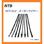 ヤマハ JOG ZR / ジョグZR ( SA39J ) スピードメーター ケーブル < NTB SCY-012 > YAMAHA 3P3-H3550-00 / 3P3-H3550-01 適合 送料無料
