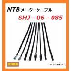ホンダ HAWK 250 / ホーク250 ( CB250T-1500001〜CB250T-1506812 ) スピードメーター ワイヤー < NTB SHJ-06-085 > HONDA 44830-425-870適合 送料無料