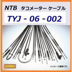 ヤマハ SR400 ( RH01J ) タコメーター ケーブル < NTB TYJ-06-002 > YAMAHA 2J2-83560-01 / 2J2-83560-00適合