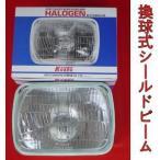 【新品】角2灯セミシールドビーム2個セット小糸2HRSSB-12HP換球タイプH4
